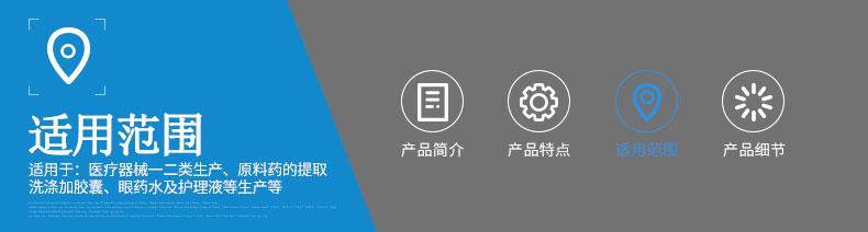凯旭详情页-GMP认证纯化水设备_05.jpg