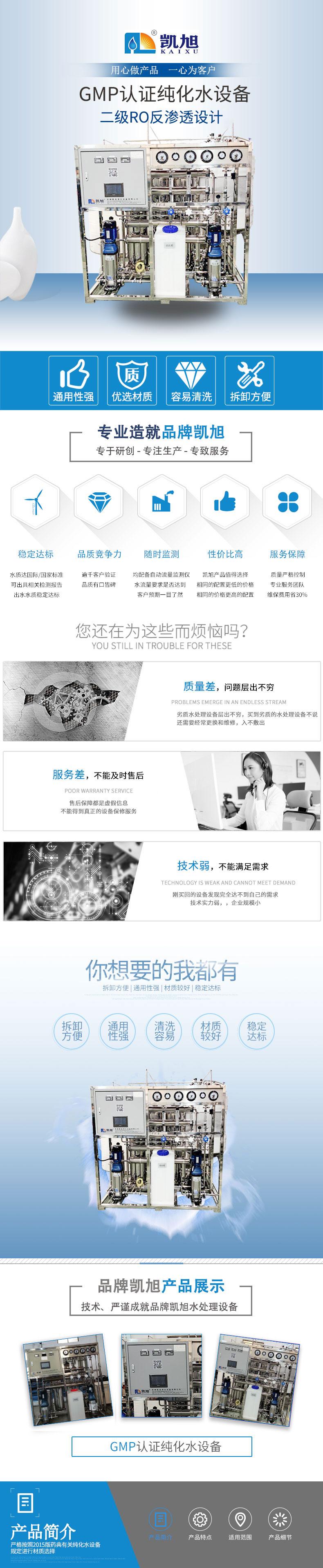 凯旭详情页-GMP认证纯化水设备_01.jpg