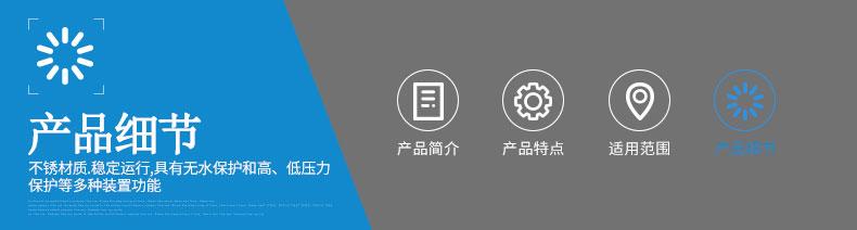 凯旭详情页-反渗水处理设备_07.jpg