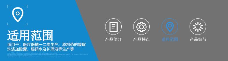 凯旭详情页-制药针剂纯化水设备_06.jpg