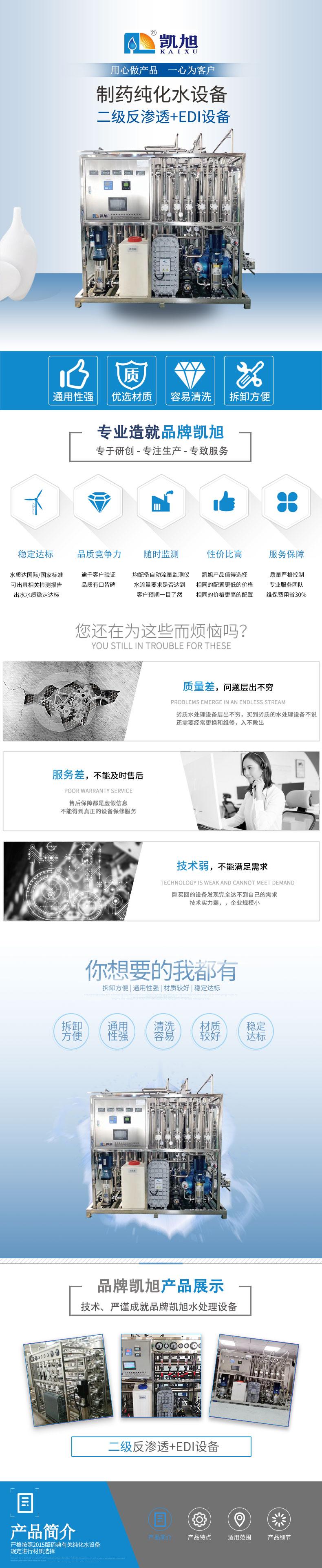 凯旭详情页-制药纯化水设备_01.jpg